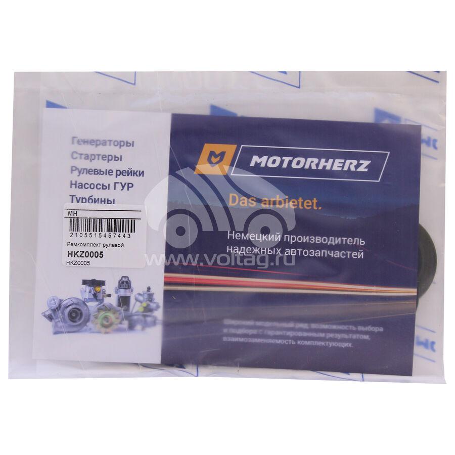 Ремкомплект рулевой рейки HKZ0005